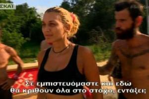 Survivor 2: Το «γλύψιμο» του Μουρούτσου στην Σπυροπούλου και η απαξιωτική κίνηση της Κωνσταντίνας! Δείτε το απίστευτο σκηνικό.... (Βίντεο)