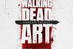 Με μεγάλη επιτυχία και συμμετοχή πραγματοποιήθηκαν τα εγκαίνια της έκθεσης τέχνης «THE WALKING DEAD ART»