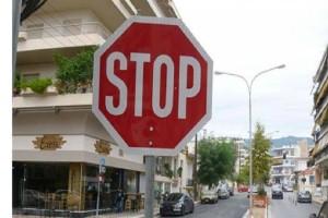 """Δεν θα το πιστεύετε: Η λέξη """"stop"""" έχει ελληνική ρίζα!"""