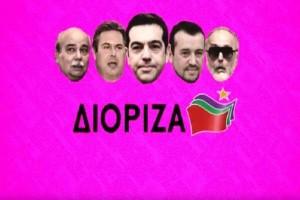 Το βίντεο- αφιέρωση της Νέας Δημοκρατίας στο ΣΥΡΙΖΑ!