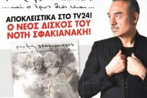 """Νότης Σφακιανάκη: Που θα βρείτε το νέο δίσκο του με τίτλο: """"Και ο Έρωτας Θεός Είναι!"""""""