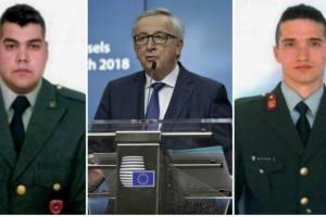 Γιούνκερ για τους Έλληνες στρατιωτικούς: «Είναι γελοίο ότι απείλησαν την Τουρκία»