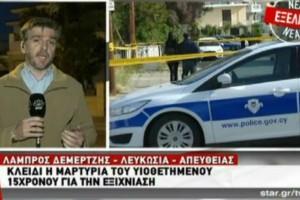 Πρωτοφανές μένος είχε ο δολοφόνος του ζευγαριού στο Κύπρο! Όλες οι εξελίξεις για το στυγερό έγκλημα! (Video)