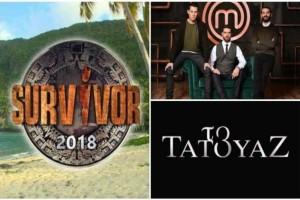 Prime time: Μεγάλη πτώση για το Survivor! Τι νούμερα σημείωσε Master Chef και Τατουάζ;