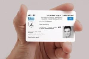 Γιατί η έκδοση της νέας ταυτότητας είναι ένας πραγματικός Γολγοθάς για τους πολίτες!
