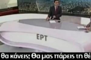 Απίστευτη γκάφα στο δελτίο ειδήσεων της ΕΡΤ με ανοιχτά μικρόφωνα! Ο παρουσιαστής έδιωξε την δημοσιογράφο (video)