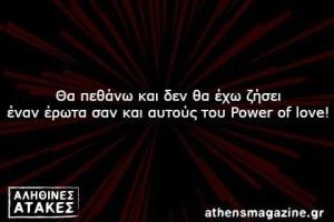 Θα πεθάνω και δεν θα έχω ζήσει έναν έρωτα σαν και αυτούς του Power of love!