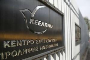 ΚΕΕΛΠΝΟ: Μήνυση των εργαζομένων κατά της Γενικής Επιθεωρήτριας Δημόσιας Διοίκησης