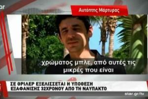 Ραγδαίες εξελίξεις με την εξαφάνιση του 32χρονου Θάνου Ακριβού στη Ναύπακτο! (Video)