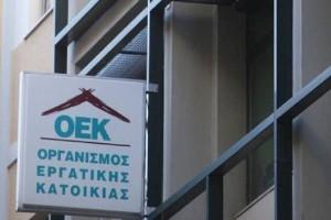 Σας ενδιαφέρει: Έρχεται «κούρεμα» για 81.000 δάνεια του πρώην ΟΕΚ!