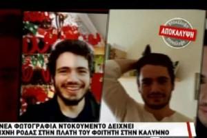 Νίκος Χατζηπαύλου: Δολοφονία δείχνει η φωτογραφία με τη σωρό του; (Video)