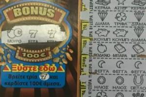 «Γλέντι» στην Λάρισα: Κέρδισε 500.000 ευρώ στα στα «Super Τυχερά Κεράσια» του ΣΚΡΑΤΣ (Photo)