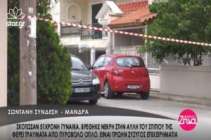 Μαφιόζικη εκτέλεση η δολοφονία της γυναίκας στην Μάνδρα! (video)