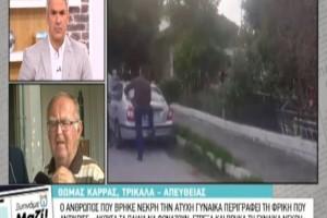 """""""Την είχα σώσει έξι φορές από τα χέρια του δράστη"""" - Σοκάρει ο άνδρας που βρήκε νεκρή την 44χρονη μητέρα στα Τρίκαλα! (video)"""