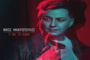 «Σαν να είσαι εδώ» : Το νέο single του Νίκου Μακρόπουλου
