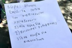 Νήπια στα Τρίκαλα ζήτησαν καινούριες μολυβοθήκες και μια… αγκαλιά (Photos)