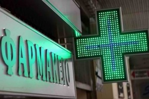 Κλειστά τα φαρμακεία του Αγίου Πνεύματος! - Πού θα βρείτε φάρμακα