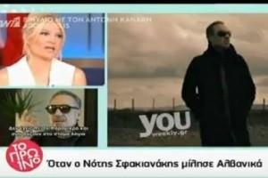 """Πρωινό: """"Κατακεραυνώνουν"""" τον Νότη Σφακιανάκη για την συναυλία στην Αλβανία: «Το χρήμα κάνει...» (Video)"""