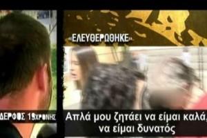 """Έγκλημα Πετρούπολη: """"Όλοι κάνουν λάθη..."""" - Τι απαντά ο αδερφός της παιδοκτόνου (video)"""