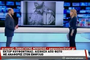 Δημήτρης Κουφοντίνας: Σάλος με την ανάρτηση του γιου του στο Facebook! (video)