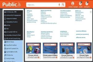 Τα Public δημιουργούν το πρώτο ελληνικό marketplace!