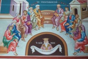 Κυριακή της Πεντηκοστής: Τι γιορτάζει η Εκκλησία σήμερα;