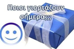 Ποιοι γιορτάζουν σήμερα, Σάββατο 26 Μαΐου, σύμφωνα με το εορτολόγιο;