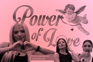 Power of Love: Τότε θα γίνει ο μεγάλος τελικός!