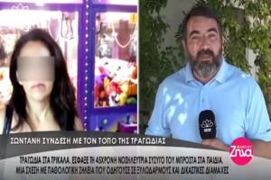 «Την έκρυβα στην μπανιέρα για να γλιτώσει από τη μανία του» - Μαρτυρία σοκ από το φονικό στα Τρίκαλα! (video)