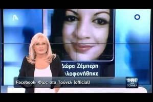Ο δολοφόνος της Δώρας Ζέμπερη μιλάει μέσα από τις φυλακές στην Αγγελική Νικολούλη!