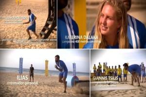 Survivor: Διέρρευσαν πλάνα από την τηλεόραση της Κολομβίας για το σημερινό ματς της Ελλάδας! (video)