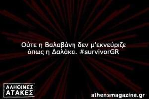 Ούτε η Βαλαβάνη δεν μ'εκνεύριζε  όπως η Δαλάκα. #survivorGR