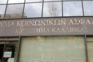 """Αυλαία στη δίκη της """"θηλυκής συμμορίας"""" του ΙΚΑ Καλλιθέας - Μειώθηκαν οι ποινές τους"""