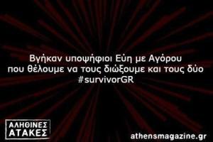 Βγήκαν υποψήφιοι Εύη με Αγόρου  που θέλουμε να τους διώξουμε και τους δύο  #survivorGR