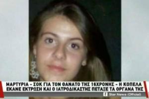 Μαρτυρία σοκ για την 15χρονη Κωνσταντίνα! «Η μητέρα της συναντήθηκε με Αλβανό γιατρό και κανόνισε... έκτρωση»! (video)
