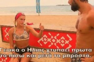 Survivor 2: Το σίχαμα, η κ@ριολ@ ανακατώστρα, το διακοσμητικό αμπαζούρ, το γιαούρτι με πέτσα και ο... κουρ@δ@ς! - Ανελέητο τρολάρισμα στο twitter!