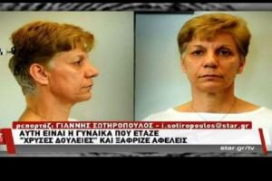 Αυτή είναι η 57χρονη που έταζε θέσεις σε πρεσβείες ξένων χωρών! Στη δημοσιότητα τα στοιχεία της! (video)