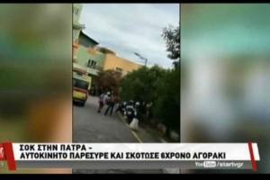 Πάτρα: Τραγωδία! Αυτοκίνητο παρέσυρε και σκότωσε 6χρονο αγοράκι! (video)