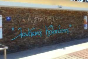 Η Ακτή Βουλιαγμένης θα πάρει το όνομα του Λουκιανού Κηλαηδόνη (photo)