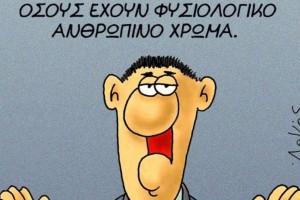 Το σκίτσο του Αρκά για το απίστευτο περιστατικό στο Gay Pride της Θεσσαλονίκης!