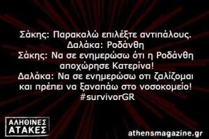 Σάκης: Παρακαλώ επιλέξτε αντιπάλους. Δαλάκα: Ροδάνθη Σάκης: Να σε ενημερώσω ότι η Ροδάνθη  αποχώρησε Κατερίνα! Δαλάκα: Να σε ενημερώσω οτι ζαλίζομαι και πρέπει να ξαναπάω στο νοσοκομείο!  #survivorGR