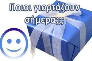 Ποιοι γιορτάζουν σήμερα, Δευτέρα 25 Ιουνίου, σύμφωνα με το εορτολόγιο;
