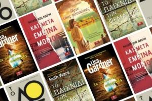 Τα τοπ 5 best seller για να διαβάσετε στην παραλία!