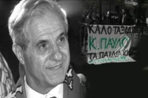 Παύλος Γιαννακόπουλος: Ο άνθρωπος που με έκανε να ονειρευτώ μέχρι και τον θάνατο μου!