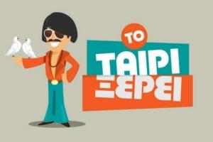«Το Ταίρι ξέρει»: H επίσημη ανακοίνωση του ΑΝΤ1 για τον Τόνι Σφήνο!