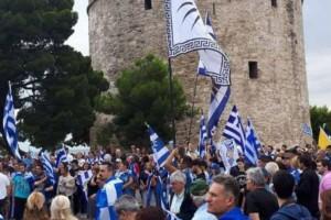 Συγκέντρωση για τη Μακεδονία στην πλατεία Λευκού Πύργου - Με σημαίες και συνθήματα (photos)