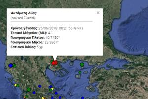 Σεισμός 4,1 Ρίχτερ στην Θεσσαλονίκη!