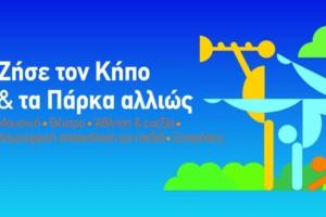 «Ζήσε τον Κήπο & τα Πάρκα αλλιώς!» σε 4 πάρκα της Αθήνας