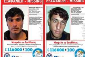 Συναγερμός: Εξαφανίστηκαν ακόμα δύο 17χρονοι στην Καστοριά!