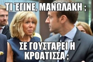 """""""Κλάμα"""" στο Twitter με την διαχυτικότητα Μακρόν και της προέδρου της Κροατίας!"""